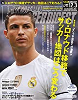 WORLD SOCCER DIGEST 2015.12.3 NO.448