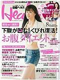 日経 Health (ヘルス) 2013年8月号