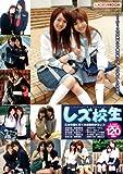 レズ校生 -乙女の園に咲く未成熟美少女レズ- [DVD]