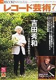 レコード芸術 2011年 07月号 [雑誌]