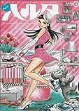 ハルタ 2013-MARCH volume 2 (ビームコミックス)