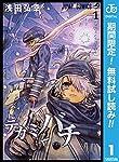テガミバチ【期間限定無料】 1 (ジャンプコミックスDIGITAL)