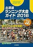 北海道ランニング大会ガイド2016