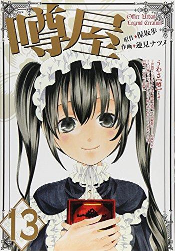 噂屋 13 (IDコミックス ZERO-SUMコミックス)