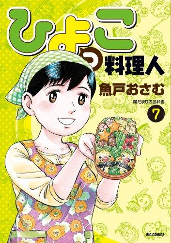 ひよっこ料理人 7 (ビッグコミックス)