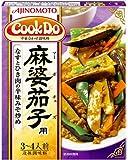 味の素 Cook Do 麻婆茄子用 120g ×10個