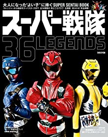 スーパー戦隊 36LEGENDS (HINODE MOOK 86)