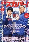 月刊 スカパー ! 2013年 02月号 [雑誌]