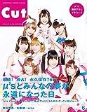 Cut 2016年 06 月号 [雑誌]