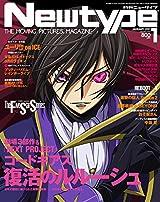 コードギアス、ユーリ!!! on ICEなど三大アニメ誌17年1月号