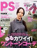 PS (ピーエス) 2010年 12月号 [雑誌]