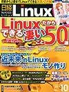 日経 Linux (リナックス) 2013年 10月号