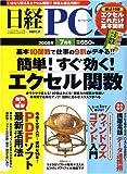 日経 PC 21 (ピーシーニジュウイチ) 2008年 07月号 [雑誌]