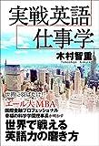 実戦英語仕事学 (OR books)