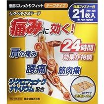 【第2類医薬品】ジクペタスZテープ21枚