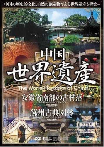 China World Heritage sites [ancient villages in southern Anhui Province and Suzhou classical gardens: Japan language subtitles [DVD]