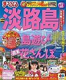 まっぷる淡路島'12 (まっぷる国内版)