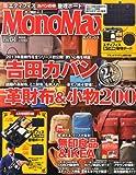 Mono Max (モノ・マックス) 2013年4月号