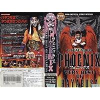 PHOENIX~ベリー・ベスト・オブ・ハヤブサ~ [VHS]