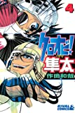 クロオビ!隼太 4 (ライバルコミックス)