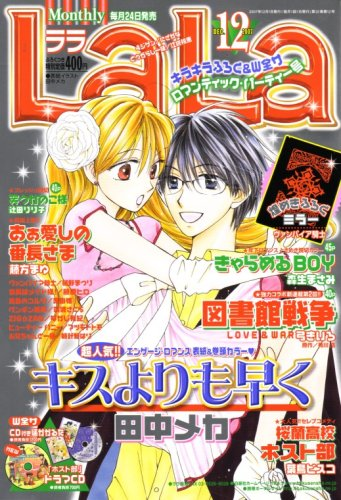 LaLa (ララ) 2007年 12月号 [雑誌]