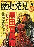 歴史発見 Vol.1 2014年 01月号 [雑誌]