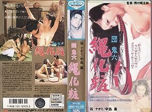 団鬼六 縄化粧 [VHS]
