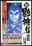 新・影狩り豪放日光 (SPコミックス SPポケットワイド)