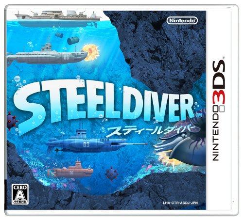 STEEL DIVER(発売日未定)