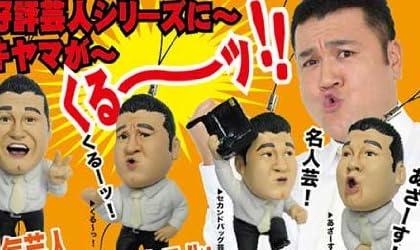 アンタッチャブル 山崎弘也 ストラップ BOX