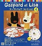 リサとガスパールテーブルウェアコレクション 2011年 3/16号 [雑誌]