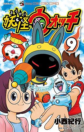 妖怪ウォッチ 9 (てんとう虫コロコロコミックス)