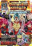 ドラゴンボールヒーローズ ヒーローズガイド14 バンダイ公認 (Vジャンプブックス)