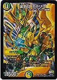 デュエル・マスターズ 金色目 ポラリス スーパーレア DMX23 31/60 デッキLv.MAXパック