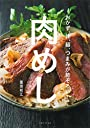 肉めし: おかず、丼、麺、つまみが勢ぞろい!