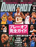 DUNK SHOOT (ダンクシュート) 2012年 06月号 [雑誌]