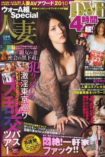 ウォーA組 Special (スペシャル) 2011年 02月号 [雑誌]