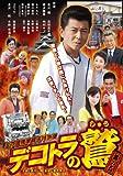 �ǥ��ȥ���� ¶�θ� �Фι� [DVD]