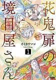 花鬼扉の境目屋さん / オイカワ マコ のシリーズ情報を見る
