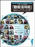 プロモーションのための動画活用術 (玄光社MOOK)