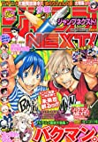少年ジャンプNEXT! 2010 SUMMER (サマー) 2010年 9/15号 [雑誌]