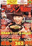 ウォーカームック ラーメンウォーカー関西2010 61802-64 (ウォーカームック 163)