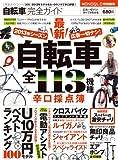 【完全ガイドシリーズ008】自転車完全ガイド (100%ムックシリーズ)