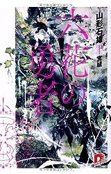 六花の勇者 (六花の勇者シリーズ) (集英社スーパーダッシュ文庫)