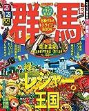 るるぶ群馬'13 (国内シリーズ)