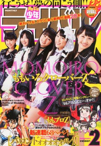 月刊 少年ライバル 2013年 02月号 [雑誌]