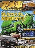 アメ車マガジン 2013年 05月号 [雑誌]