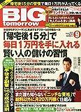 BIG tomorrow (ビッグ・トゥモロウ) 2014年 09月号 [雑誌]