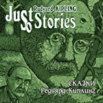 Just So Stories | Rudyard Kipling