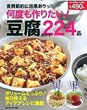 食費節約に効果ありっ!!何度も作りたい!豆腐おかず224品: おはよう奥さん特別編集 (ヒットムック料理シリーズ)